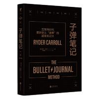 《The Bullet Journal Method 子弹笔记》