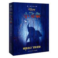 迪士尼官方小说·小飞象