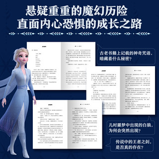 迪士尼官方小说.冰雪奇缘2.冰雪魔咒