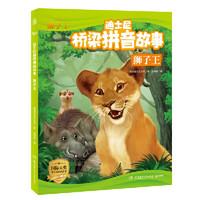 《迪士尼桥梁拼音故事·狮子王》