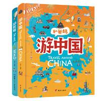《和爸妈游世界+游中国》(套装 全2册)