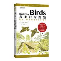 《鸟类行为图鉴》(软精装)
