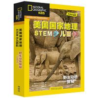 《美国国家地理STEM少儿百科·野生动物探秘》(礼盒装、套装共6册)