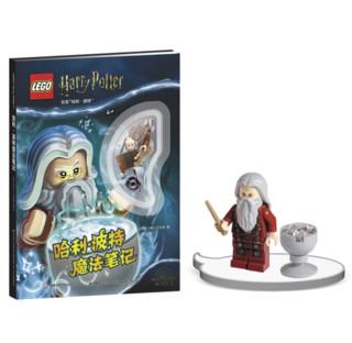 《乐高哈利·波特魔法笔记》(附玩具,限量版邓布利多人仔!)