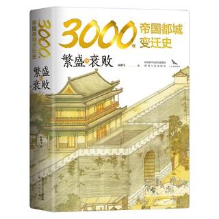 《繁盛与衰败:3000年帝国都城变迁史》精装内附精美大幅传