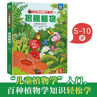 乐乐趣揭秘翻翻书第六辑-揭秘植物