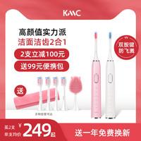 KMC电动牙刷男女全自动情侣套装成人声波软毛充电式学生M8小猫刷