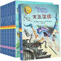 《温妮女巫魔法绘本 第1辑》(套装共7册)
