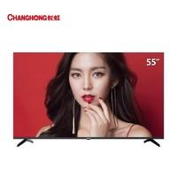 聚划算百亿补贴: CHANGHONG 长虹 A4U系列 55A4U 55英寸 4K超高清液晶电视