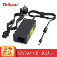 Delippo 電源適配器12V5A 3A 4A通用適用聯想海爾明基AOC華碩液晶顯示器