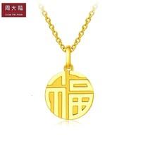 CHOW TAI FOOK 周大福 F221900  万福圆牌吊坠 约2.85g