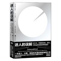 RT 正版 迷人的误解:从引力、宇宙到生命、进化,万物运转背后的神奇盲区:why ou 9787559634405 安德鲁·斯托曼 北京联合出版公司