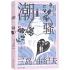 潮骚(附赠图文别册《三岛生平大事记》)文坛传奇作家三岛由纪夫的纯爱物语