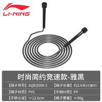 限地区:LI-NING 李宁 AQEQ008 跳绳 2.6m