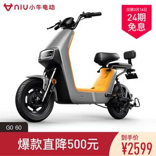 小牛电动 G0 60 新国标锂电池两轮电动车成人代步电动车 预售19日发货 炫彩黄