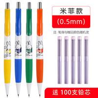 M&G 晨光 米菲系列 不易断自动铅笔 冰冰熊1支+铅芯5桶(100根)