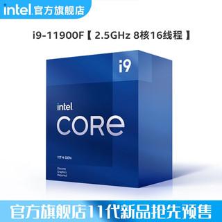 英特尔(Intel)第十一代酷睿处理器 11400F/11600KF/11700KF/11900K i9-11900F