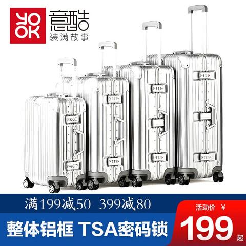 香港意酷铝框行李箱24英寸拉杆箱男女小20登机箱28大号旅行箱学生密码箱皮箱子 银色