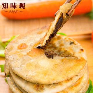 【专区300-160 知味观干菜肉煎饼400g*2干菜肉面饼早餐煎饼手抓饼