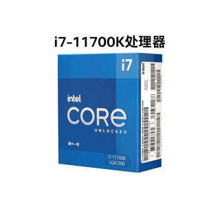 新品发售 :  intel 英特尔 i7-11700K 盒装处理器