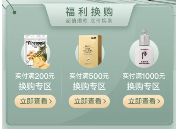 cdf会员购、移动专享:CPB 肌肤之钥 光润气垫精华水粉底 I10(粉盒+粉芯)12g