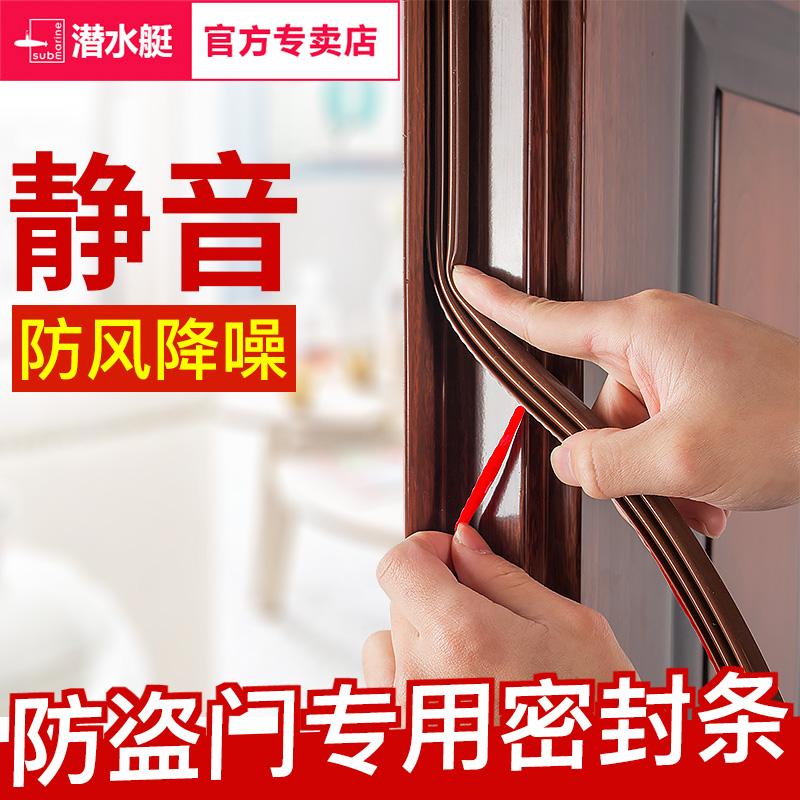 防盗门门缝密封条防风隔音自粘型进户门门框家用硅胶加厚防撞胶条