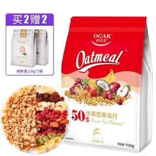 欧扎克50%坚果水果麦片700g代餐燕麦片营养早餐冲饮谷物即食燕麦干吃零食酸奶麦片搭配牛奶酸奶