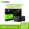英伟达 NVIDIA Quadro P2200 专业显卡