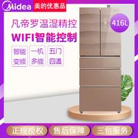 Midea/美的 BCD-416WGPZV风冷无霜多开电冰箱变频智能冰箱家用