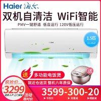 海尔(Haier)KFR-32GW/A2VPH21内外机自清洁1.5匹冷暖壁挂式卧室变频空调挂机变频除湿智能WIFI物联