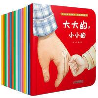 《爱的感知·亲子图画书》(套装共16册)
