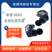 REECHO 余音 SG03类私模入耳式有线耳机HiFi动圈耳塞可换线 新品