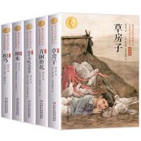 《曹文轩经典作品》(朗读版、套装共5册)