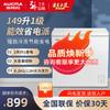 澳柯玛(Aucma)149升顶开门冰柜家用 小型单温卧式商超冷柜/冰吧 冷藏冷冻转换节能(白)BC/BD-149SN