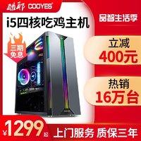 Cooyes 酷耶 台式电脑主机(i5-750、8GB、240GB)