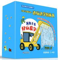 《汽车汽车爱玩水·边玩边学图画书》(精装、套装共8册)