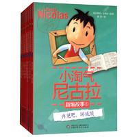 《小淘气尼古拉新编故事》(套装共7册)