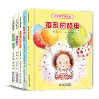 《小小科学家绘本系列》(精装、套装共5册)