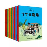 《丁丁历险记》(新版、套装共22册)