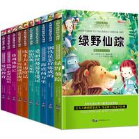 《绿野仙踪+鲁滨逊漂流记+海底两万里等》(全10册)
