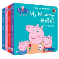 PLUS会员:《小猪佩奇双语故事纸板书》(共4册)
