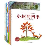 《海豚绘本花园:小小自然科学家系列》(套装共6册)