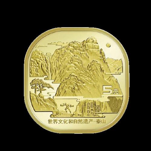 天中金 世界文化与自然双重遗产系列 泰山纪念币