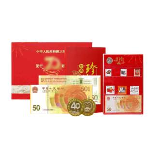 中国人民银行 中国人民银行70年周年纪念钞 50元人民币