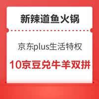 【新辣道鱼火锅】免费牛羊双拼