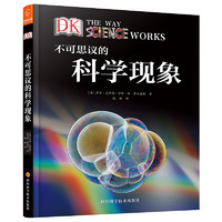 《DK不可思议的科学现象》(精装)