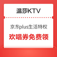 京东PLUS会员:【温莎KTV】免费领欢唱券