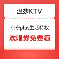 【温莎KTV】免费领欢唱券