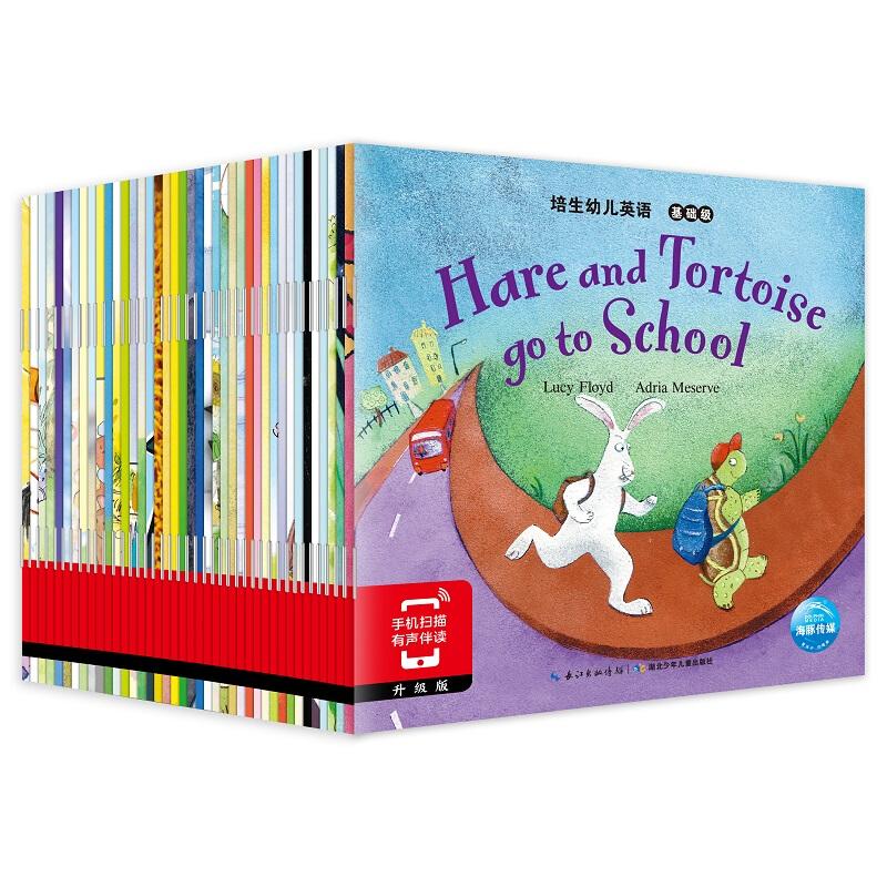 《培生幼儿英语 基础级》(套装共42册)