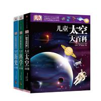 《DK大百科系列》(精装、套装共3册)